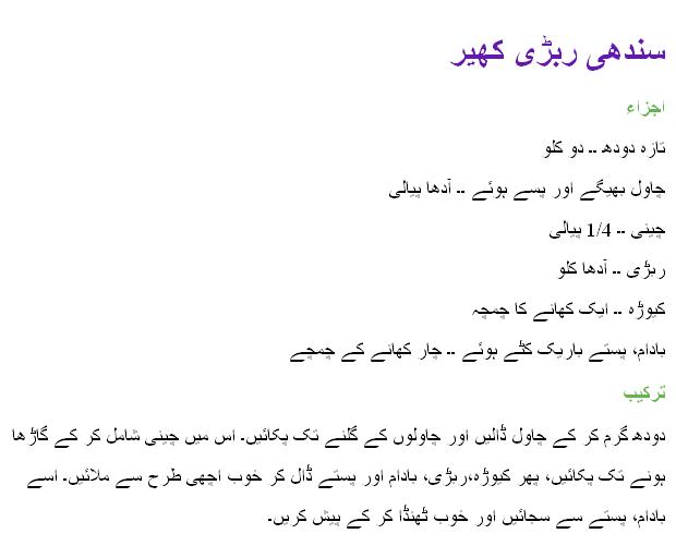 Recipes of Sindhi Food Sindhi Muttan Biryani Recipes
