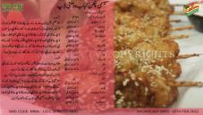 سیمسی چکن کباب ود منٹی ڈپ