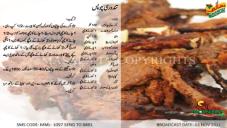 chops recipe in urdu by zakir Tandoori Chops Recipe By Shireen Anwar
