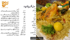 Whole Chicken Potato Pulao By Shireen Anwar