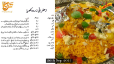 Zafraani Zarda Khoya By Shireen Anwar
